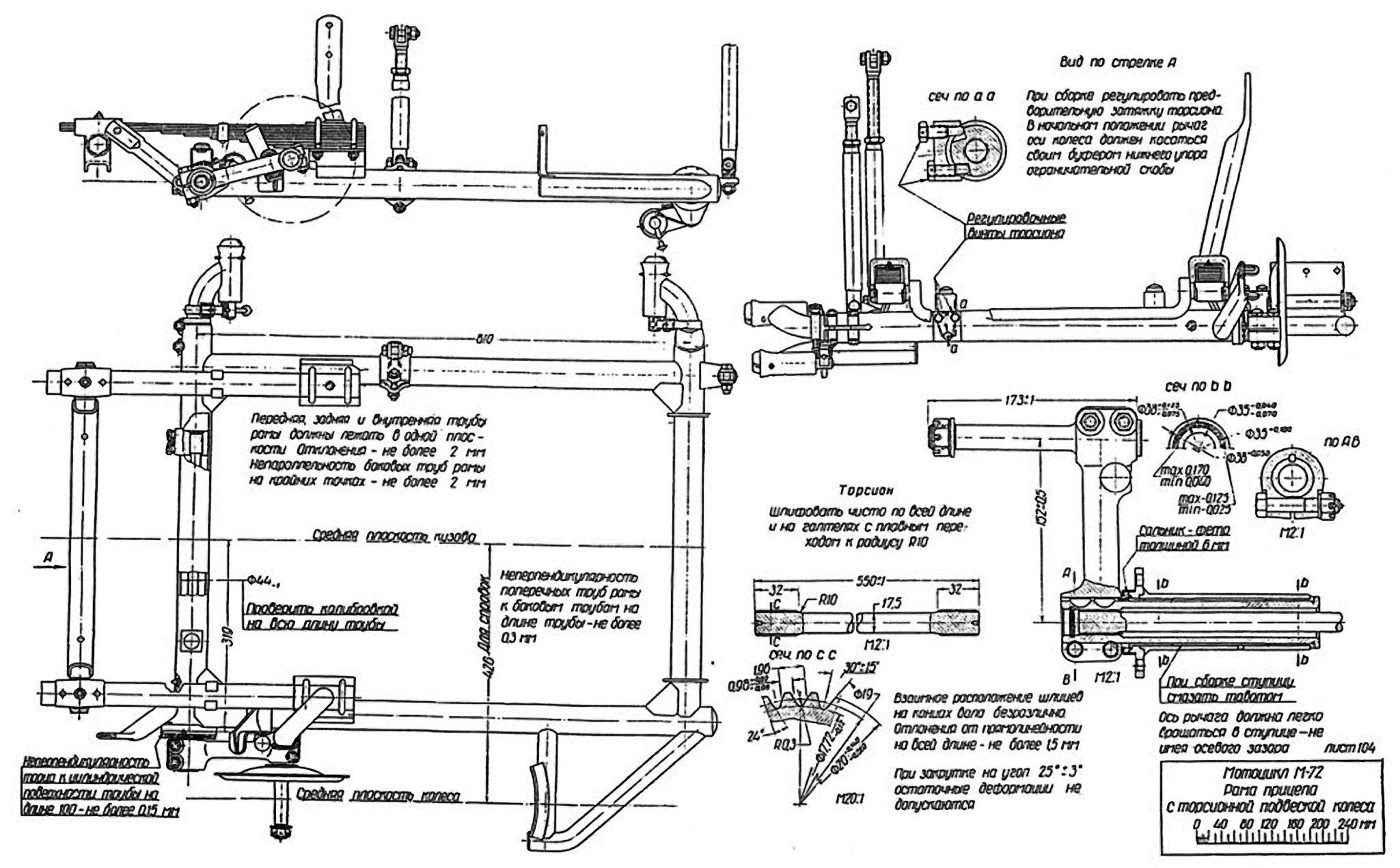 Delightful Sidecar Blueprints #10: Sidecar Frame